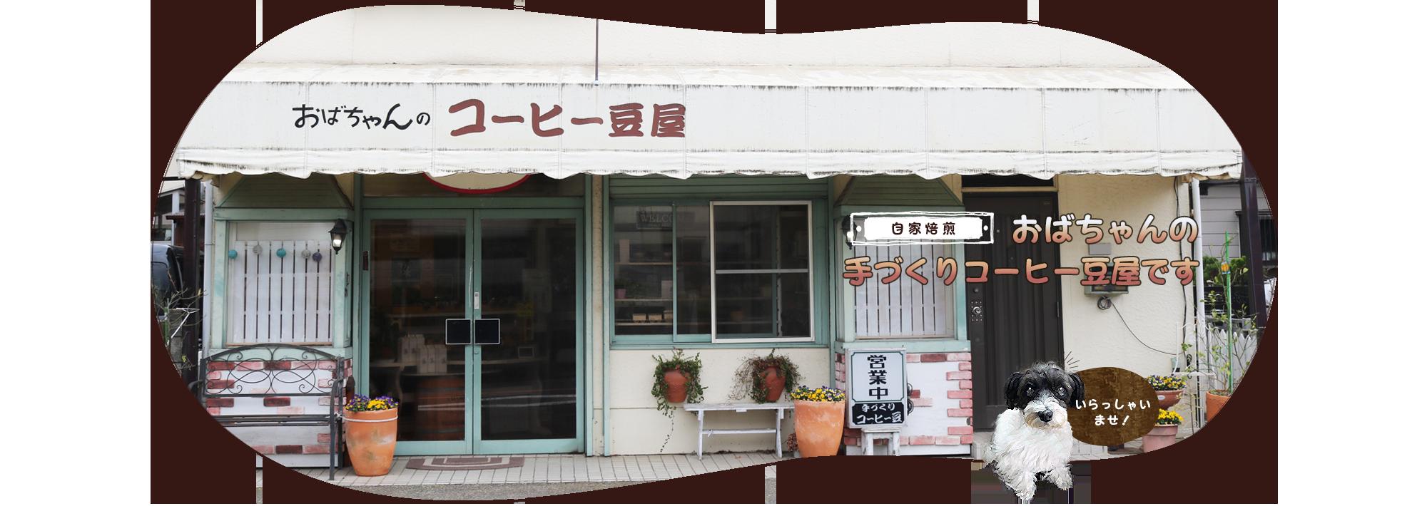 自家焙煎 おばちゃんの手づくりコーヒー豆屋です